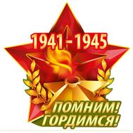 Наклейка 240*245мм ПОМНИМ! ГОРДИМСЯ! 1941-1945 07.660.00, фото 1