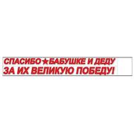 Наклейка 456*66мм СПАСИБО БАБУШКЕ И ДЕДУ ЗА ИХ ВЕЛИКУЮ ПОБЕДУ! 0200573, фото 1