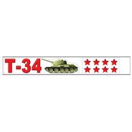 Наклейка 456*66мм Т-34. ТАНК И ЗВЕЗДЫ 0200575, фото 1
