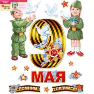 Набор оформит. б/скотча А2 9 МАЯ! XXL 66.214.00, фото 1