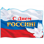 Плакат А2 С ДНЕМ РОССИИ! (ФЛАГ РФ) 84.034 ВЫРУБКА, фото 1