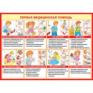 Плакат А2 ПЕРВАЯ МЕДИЦИНСКАЯ ПОМОЩЬ 0-02-335, фото 1