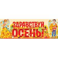 Декоративная надпись ЗДРАВСТВУЙ, ОСЕНЬ! 29.609.00, фото 1