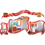 Стенд для школы МОЯ РОДИНА РОССИЯ (Калининградская область, город Советск), 1,2*0,6м, фото 1