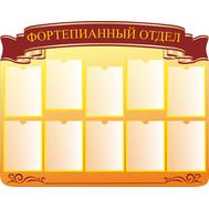 Стенд для школы ФОРТЕПИАННЫЙ ОТДЕЛ, 1,25*0,98м, фото 1
