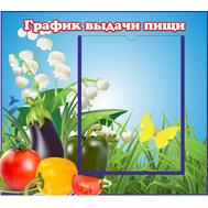 Стенд ГРАФИК ВЫДАЧИ ПИЩИ (гр. Ландыши), 0,4*0,45м, фото 1