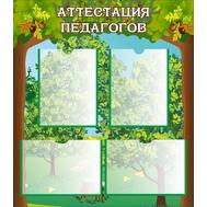 Стенд АТТЕСТАЦИЯ ПЕДАГОГОВ (дерево), 0,7*0,8м, фото 1