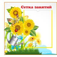 Стенд для детского сада СЕТКА ЗАНЯТИЙ (подсолнух) 0,4*0,4м, фото 1