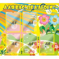Стенд для школы ДЛЯ ВАС ПЕДАГОГИ! (цветы), 0,9*0,8м, фото 1