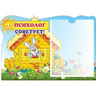Стенд для детского сада ПСИХОЛОГ СОВЕТУЕТ (теремок), 0,51*0,36м, фото 1