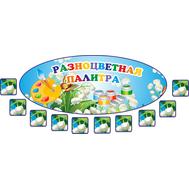 Стенд РАЗНОЦВЕТНАЯ ПАЛИТРА для группы ЛАНДЫШИ, фото 1