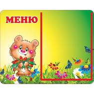 Мини-стенд для детского сада МЕНЮ (медвежонок), 0,42*0,33м, фото 1