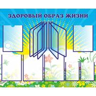 Стенд для детского сада ЗДОРОВЫЙ ОБРАЗ ЖИЗНИ (лучики), 1,1*0,9м, фото 1