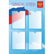Стенд ОХРАНА ТРУДА, 0,6*0,9м, фото 1