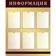 Стенд для школы ИНФОРМАЦИЯ (бежевый фон), 0,8*1м, фото 1