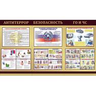 Стенд АНТИТЕРРОР, БЕЗОПАСНОСТЬ, ГО И ЧС (бежевый фон), 1,8*1м, фото 1