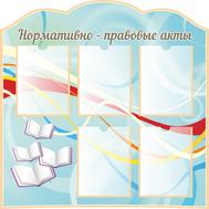 Стенд НОРМАТИВНО-ПРАВОВЫЕ АКТЫ (голубой фон), 0,9*0,9м, фото 1