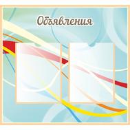 Стенд ОБЪЯВЛЕНИЯ (голубой фон), 0,65*0,6м, фото 1
