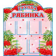 Стенд для детского сада ГРУППА РЯБИНКА, 1,1*1,25м, фото 1