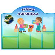 Стенд для детского сада УГОЛОК ЛОГОПЕДА (дети с кубиками) 1,1*0,9м, фото 1