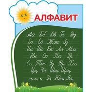 Стенд для начальной школы АЛФАВИТ (солнышко), 1,06*0,86м, фото 1
