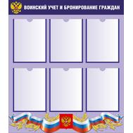 Стенд ВОИНСКИЙ УЧЕТ И БРОНИРОВАНИЕ ГРАЖДАН 0,8*0,9м, фото 1