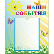 Стенд для детского сада НАШИ СОБЫТИЯ для группы ЛУЧИКИ 0,4*0,5м, фото 1