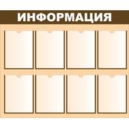 Стенд для школы ИНФОРМАЦИЯ (в коричневых тонах) 1,015*0,85м, фото 1