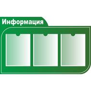 Стенд для школы ИНФОРМАЦИЯ (зеленый фон), 0,86*0,54м, фото 1