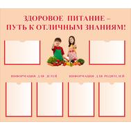 Стенд для школы ЗДОРОВОЕ ПИТАНИЕ 1*1,15м, фото 1