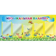 Стенд для детского сада МУЗЫКАЛЬНАЯ ПАЛИТРА (пчелки на полянке) 1,3*0,605м, фото 1