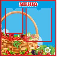 Стенд МЕНЮ (лукошко с ягодами) 0,5*0,5м, фото 1