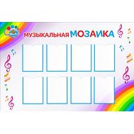 Стенд для детского сада МУЗЫКАЛЬНАЯ МОЗАИКА, 1,5*1м, фото 1