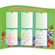 Стенд для детского сада МУНИЦИПАЛЬНЫЕ УСЛУГИ (ягодки), 1*0,8м, фото 1