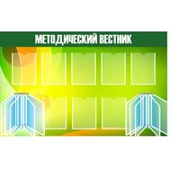 Стенд для школы МЕТОДИЧЕСКИЙ ВЕСТНИК (зеленый фон), 1,6*1м, фото 1