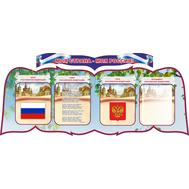 Стенд для школы МОЯ СТРАНА - МОЯ РОССИЯ, 1,5*0,67м, фото 1