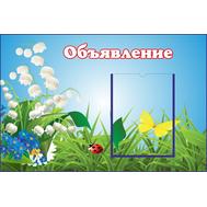 Стенд ОБЪЯВЛЕНИЕ для группы ЛАНДЫШИ, 0,75*0,5м, фото 1