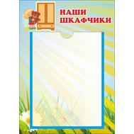 Стенд НАШИ ШКАФЧИКИ (гр.Лучики), 0,3*0,42м, фото 1