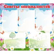 Стенд для детского сада СОВЕТЫ СПЕЦИАЛИСТОВ (Бабочки), 0,8*0,7м, фото 1