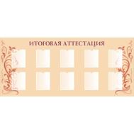 Стенд для школы ИТОГОВАЯ АТТЕСТАЦИЯ (узоры, бежевый фон), 2*1м, фото 1