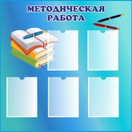 Стенд для школы МЕТОДИЧЕСКАЯ РАБОТА (книги) 1*1м, фото 1