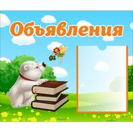 Стенд для детского сада ОБЪЯВЛЕНИЯ (Умка с книжками и феей) 0,6*0,5м, фото 1