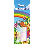 Стенд для детского сада ТЕМА ЗАНЯТИЯ для группы РАДУГА 0,25*0,7м, фото 1