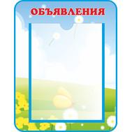 Стенд ОБЪЯВЛЕНИЯ для группы ОДУВАНЧИКИ, 0,32*0,42м, фото 1