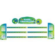 Комплект стендов для детских рисунков КОЛОКОЛЬЧИКИ, 2,77*1,2м, фото 1