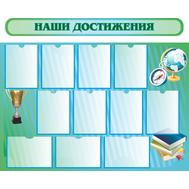 Стенд для школы НАШИ ДОСТИЖЕНИЯ, 1,3*1,05м, фото 1