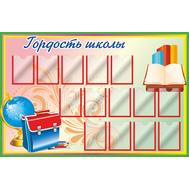 Стенд для школы ГОРДОСТЬ ШКОЛЫ (глобус, ранец, книги), 1,03*0,68м, фото 1