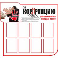 Стенд БОРЬБА С КОРРУПЦИЕЙ, 1,25*1,16м, фото 1