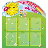 Стенд для детского сада ЧИТАЕМ ВМЕСТЕ (солнышко) 0,99*1,08м, фото 1
