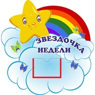 Стенд ЗВЕЗДОЧКА НЕДЕЛИ для группы ЗВЕЗДОЧКИ, 0,49*0,51м, фото 1